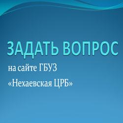 vopros-1